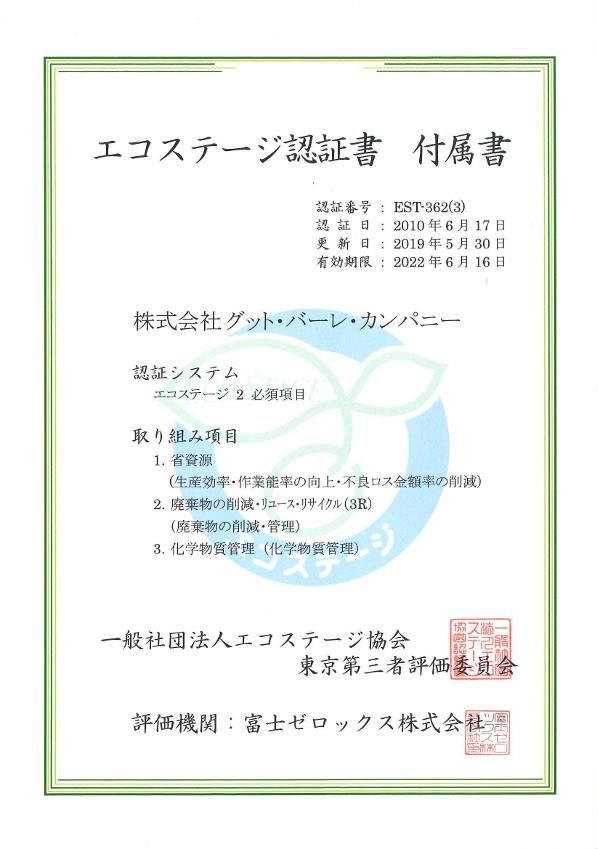 エコステージ認証書・付属書